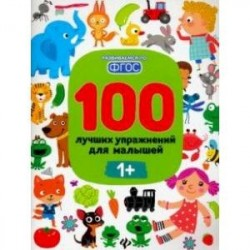 100 лучших упражнений для малышей. 1+. ФГОС