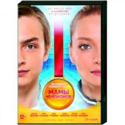 Мамы чемпионов. (20 серий). DVD