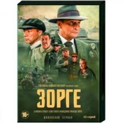 Зорге. (12 серий). DVD