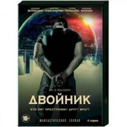 Двойник. (4 серии). DVD