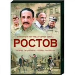 Ростов. (16 серий). DVD