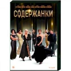 Содержанки. (8 серий). DVD