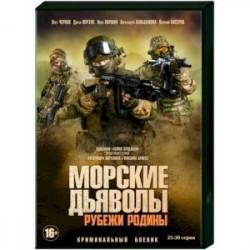Морские дьяволы. Рубежи Родины. Том 2 (25-30 серии). DVD