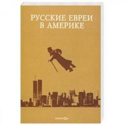 Русские евреи в Америке. Выпуск 19