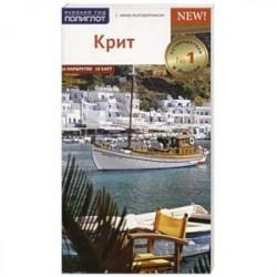 Крит. Путеводитель c картой