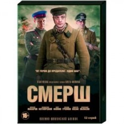 Смерш. (12 серий). DVD