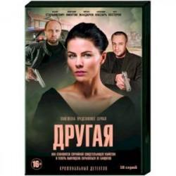 Другая. (18 серий). DVD