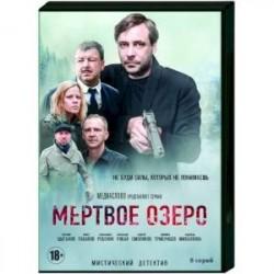 Мертвое озеро. (8 серий). DVD