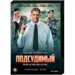 Подсудимый. (16 серий). DVD