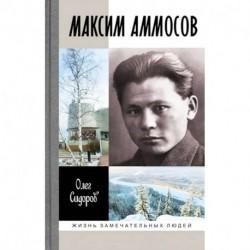 Максим Аммосов
