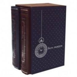 Быть лидером (подарочный комплект из 2 книг)