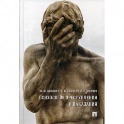Психология преступления и наказания