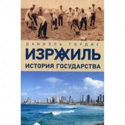 Израиль:история государства