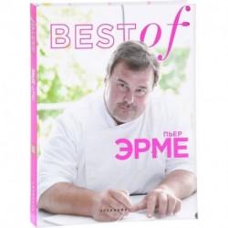 BEST of Пьер Эрме