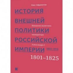 История внешней политики Российской империи 1801-1914. Том 1