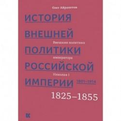История внешней политики Российской империи 1801-1914. Том 2