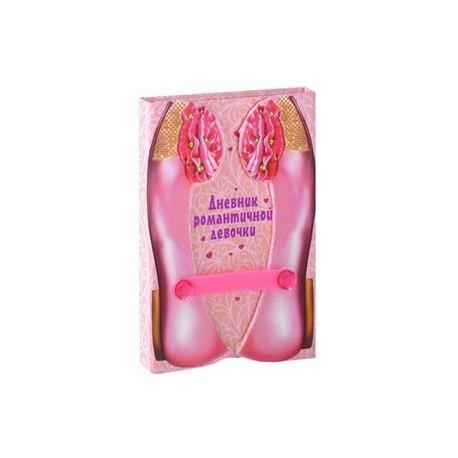Дневник романтичной девочки