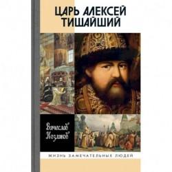 Царь Алексей Тишайший: Летопись власти