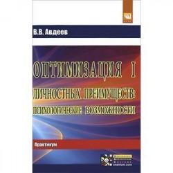 Оптимизация личностных преимуществ. Психологические возможности. Практикум