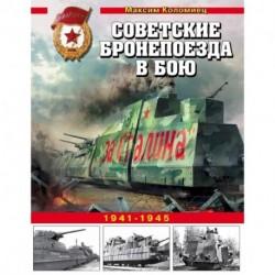 Советские бронепоезда в бою. 1941-1945