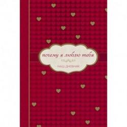 Почему я люблю тебя. Наш дневник