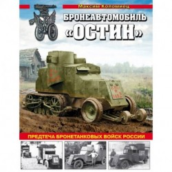 Бронеавтомобиль «Остин». Предтеча бронетанковых войск России