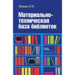 Материально-техническая база библиотек: Учебное пособие