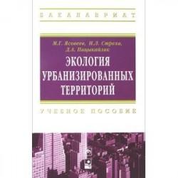Экология урбанизированных территорий: Учебное пособие