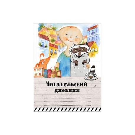 Читательский дневник. Мой лучший друг