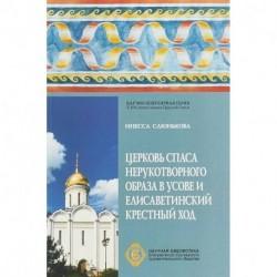 Церковь Спаса Нерукотворного Образа в Усове и Елисаветинский крестный ход