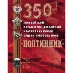 350 гвардейский парашютно-десантный Краснознаменный ордена Суворова полк 'Полтинник'