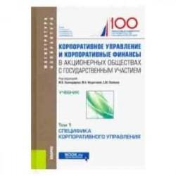 Корпоративное управление и корпоративные финансы в акционерных обществах с гос. участием. Том 1