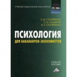Психология для бакалавров-экономистов. Учебное пособие