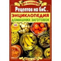 Энциклопедия домашних заготовок. Вся коллекция 'Рецептов на бис' №2