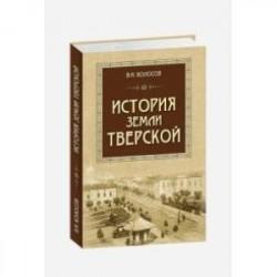 История земли Тверской