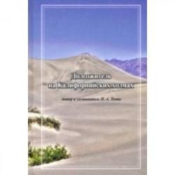 Долгожитель на Калифорнийских холмах