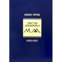 Листы дневника. Том 3. 1925-1927