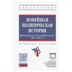 Новейшая политическая история. Прикаспийская 'геополитическая ось' (1991-2011 годы). Учебное пособие