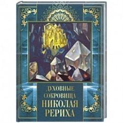 Духовные сокровища Николая Рериха