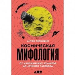 Космическая мифология от марсианских атлантов до лунного заговора