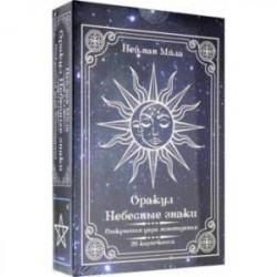 Оракул Небесные знаки (26 карт + книга)