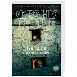 GATACA, или Проект 'Феникс'