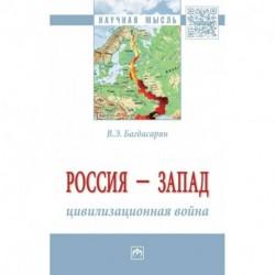 Россия - Запад: цивилизационная война. Монография