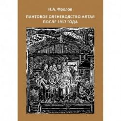 Пантовое оленеводство Алтая после 1917 года