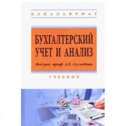 Бухгалтерский учет и анализ. Учебник