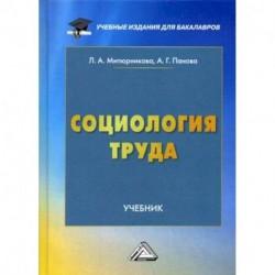 Социология труда. Учебник для бакалавров