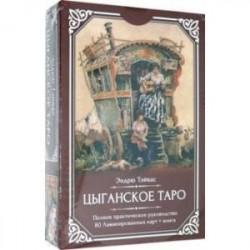 Цыганское Таро (80 ламинированных карт + книга)
