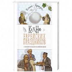Кухня еврейских праздников с веселыми рассказами