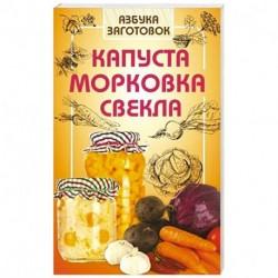 Капуста, морковка, свекла