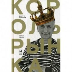 Король рынка. Самая правильная книга о продажах